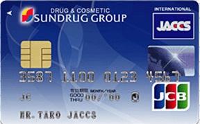 サンドラッグクレジットカード